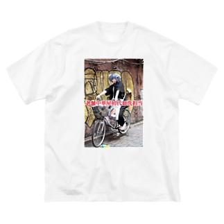 伝説の老舗中華屋初代皿洗担当シリーズ Big silhouette T-shirts