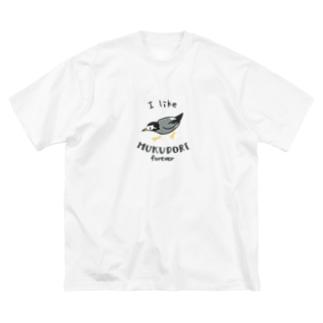ムクドリのことずっと好き Big silhouette T-shirts