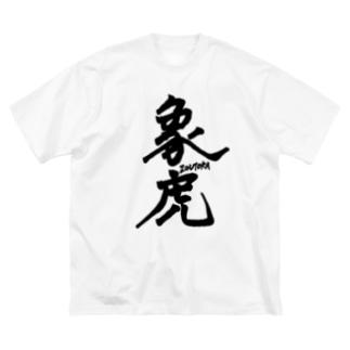 象虎 Big silhouette T-shirts