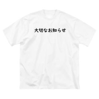 大切なお知らせ Big silhouette T-shirts