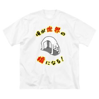 俺が世界の橋になる!(シンプル) Big silhouette T-shirts