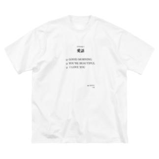俺のモーニングルーティン Big Silhouette T-Shirt