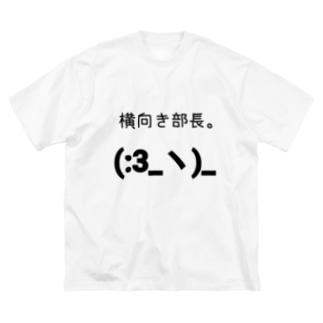横向き部長(名前入り) Big silhouette T-shirts