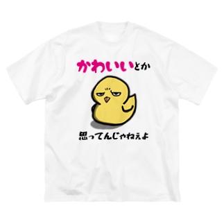 可愛いひよこ Big silhouette T-shirts
