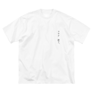 コロナ 終了。 Big silhouette T-shirts
