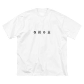 チュンリーチュンリー Big silhouette T-shirts