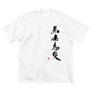 無病息災 Big silhouette T-shirts