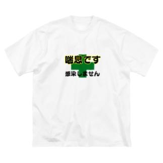 喘息マーク Big silhouette T-shirts