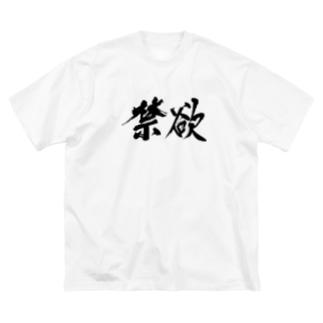 禁欲 Big silhouette T-shirts