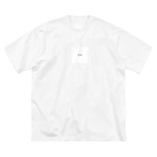 大凶 Big silhouette T-shirts