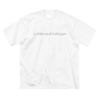 日本から来ました Big silhouette T-shirts