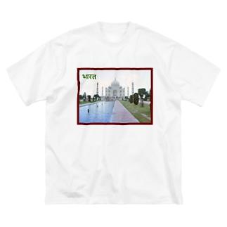 インド:タージ・マハル India: ताज महल, تاج محل, Taj Mahal Big silhouette T-shirts
