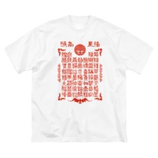 福陀落海灣公司の福星高照 Big T-shirts