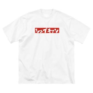 しゅぷちぁんT Big silhouette T-shirts