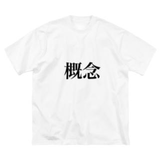 概念 Big silhouette T-shirts