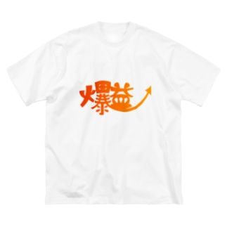 爆益 Big silhouette T-shirts