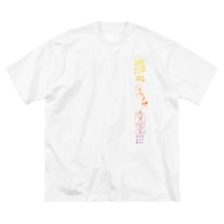 """""""我欲甲你作伙幾系郎""""エロいクレジングオイル Big Silhouette T-Shirt"""