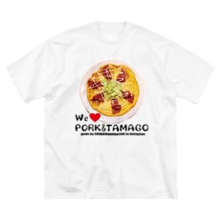 大好き!ポーク玉子 Big silhouette T-shirts
