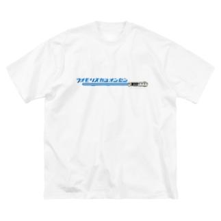 ジェダイっぽいアオモリ Big silhouette T-shirts