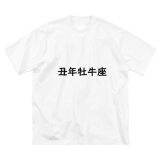 年男・年女 Big silhouette T-shirts