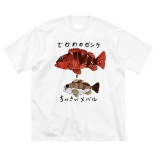 でかめのガシラとちいさいメバル Big silhouette T-shirts