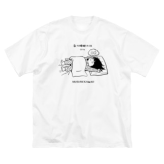 03/18 春の睡眠の日 Big silhouette T-shirts