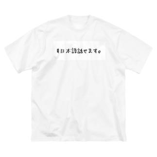 #日本語話せます。(ユニバーサル デザイン) Big silhouette T-shirts