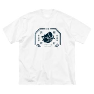 かつおのたたき うすくち Big silhouette T-shirts