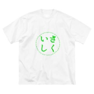 れりびーさくいし Big silhouette T-shirts