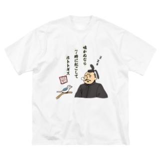 鳴かぬなら 7時に起こして ホトトギス Big silhouette T-shirts