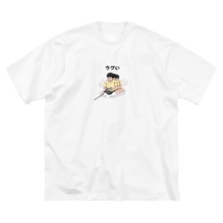 ハップのゲームがラグい Big silhouette T-shirts
