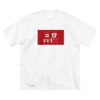 那覇市_具志 Big silhouette T-shirts