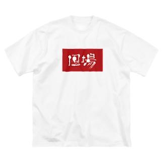 那覇市_国場 Big silhouette T-shirts