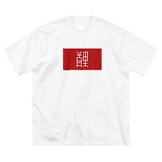 那覇市_首里 Big silhouette T-shirts