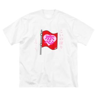こいのぼり Big silhouette T-shirts