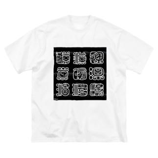 アステカ Big silhouette T-shirts