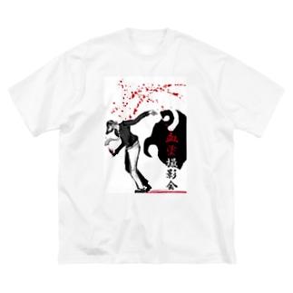 血塗撮影会イラスト Big silhouette T-shirts