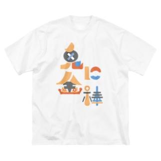 鬼に金棒 Big silhouette T-shirts