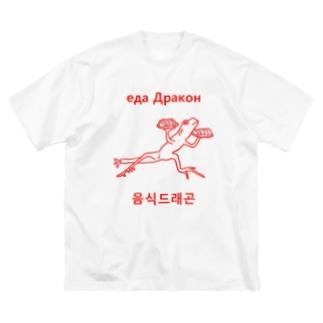 フードドラゴン Big Silhouette T-Shirt
