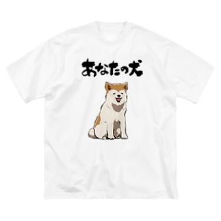 服従する犬 Big Silhouette T-Shirt