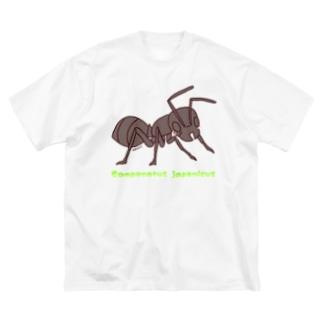 クロオオアリ【むしのなかま】 Big silhouette T-shirts
