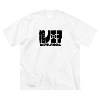 【棺ノ王子】ロゴのやつ。 Big silhouette T-shirts