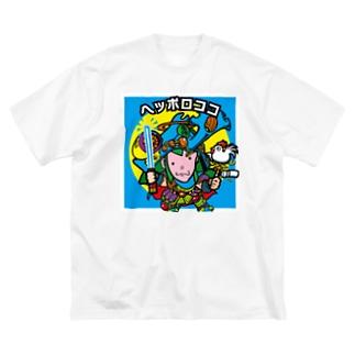 makoto0509のヘッポロココ Big silhouette T-shirts