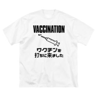 Graphic28のワクチンを打ちに来ました Big silhouette T-shirts