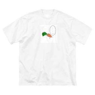 にんじんさん。 Big silhouette T-shirts