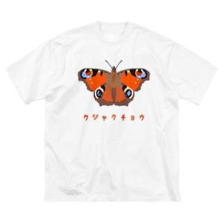 クジャクチョウ Big silhouette T-shirts