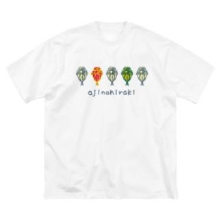 カラフルアジのヒラキ5匹 Big silhouette T-shirts