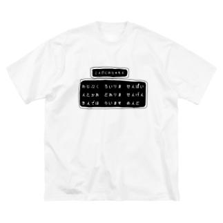 コンビニの呪文 Big T-shirts