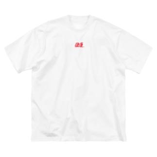 健康 Big silhouette T-shirts