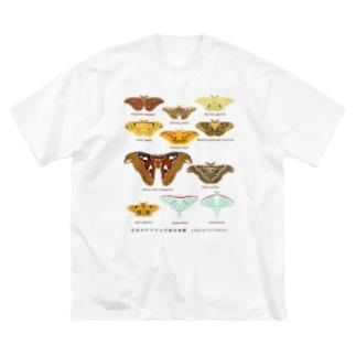 ヤママユガ科のなかま Big silhouette T-shirts